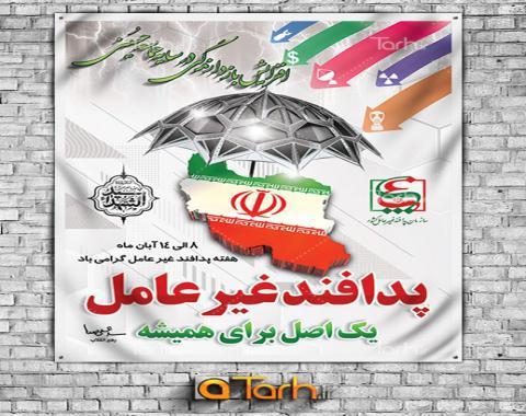جشنواره  نقاشی دختران گلمان بمناسبت هفته پدافند غیر عامل در فضای مجازی