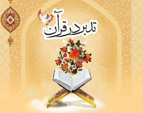 برگزاری جلسات تدبر در قرآن